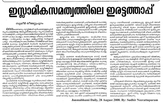 Sudhir Neerattupuram's article on Janmabhumi Daily on 28-08-2008