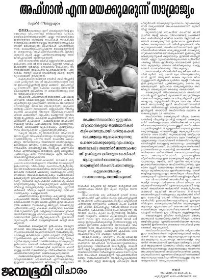 Janmabhumi 15-09-08