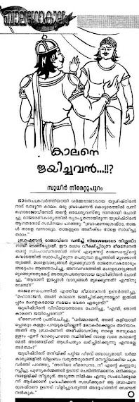 Kesari Story on 21 Sept 2008