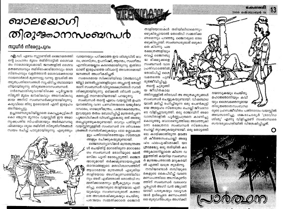 Sudhir Neerattupuram's story on Kesari, 19 October 2008