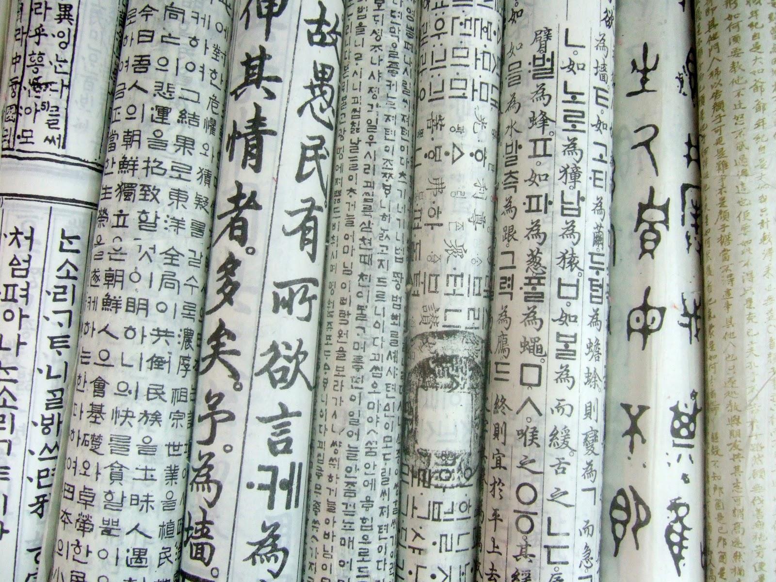 http://4.bp.blogspot.com/_mwIQ-5Qenas/TL0R8fXnTOI/AAAAAAAAADM/Q6krH3C57Bk/s1600/Seoul-Korean-Hangul-Insadong-Papers.jpg