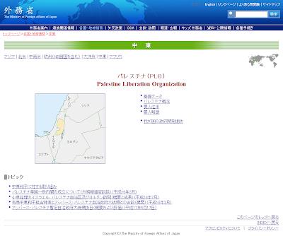 すみません、これはPLO(パレスチナ解放機構)です