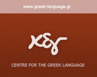 Greek Language Resource