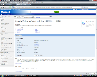 Windows 7 Prebeta 1st <br />Hotfix 2