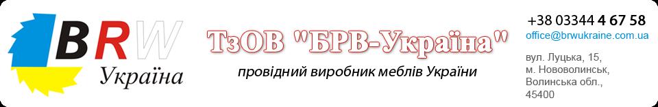 """ТзОВ """"БРВ-Україна"""""""