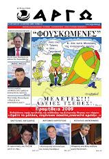 ΑΡΓΩ 21-6-2009