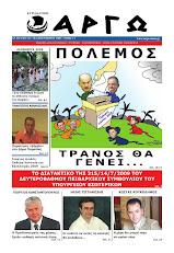 ΑΡΓΩ 6-9-2009