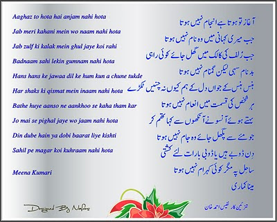 Aghaz To Hota Hai (Urdu Poetry Card)