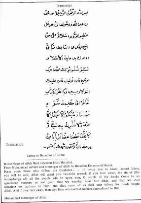 LETTER FROM PROPHET MUHAMMAD(SALALLAH_ALAIHIWAR ALLAM