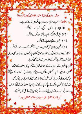 Namaz-E-Isha