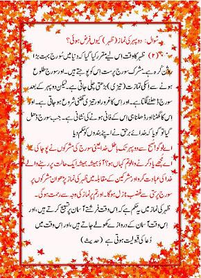 Namaz-E-Zohar