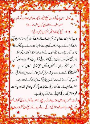 Namaz-E-Fajaz