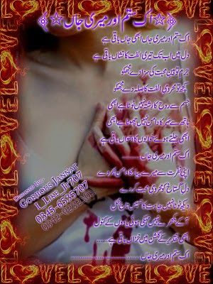 Urdu Poetry Card By: www.CuteeGroup.TK