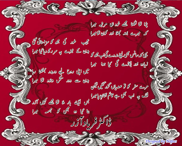Urdu+Poetry+Card.jpg