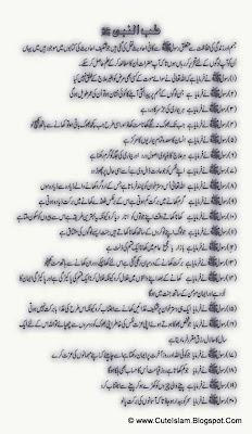 Islamic Medical Tips