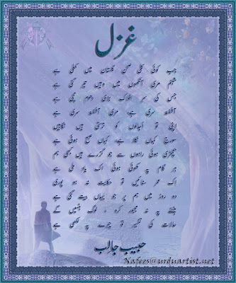 Urdu Poetry Cards