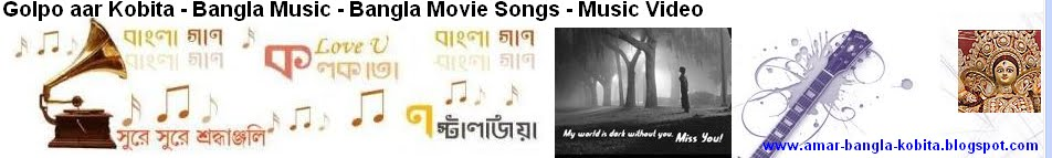 Bangla 2013 | Music - Adhunik Gaan