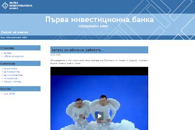 Изглед на корпоративния блог на ПИБ