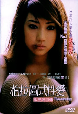 Platonic Sex (Film Semi Jepang)