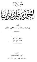 صورة عن كتاب احمد بن طولون