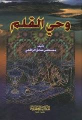 مؤلفات صادق الرافعى