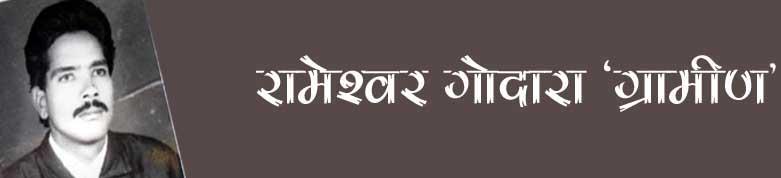 Rameshwar Godara 'Gramin'