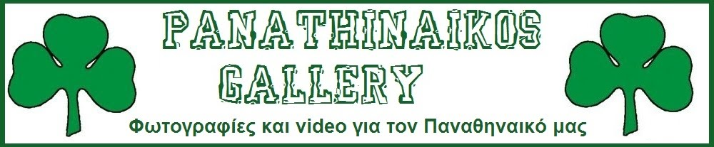 Panathinaikos Gallery