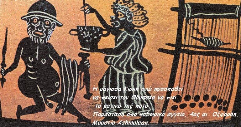 Τα φάρμακα στην aρχαία eλλάδα aνάμεσα