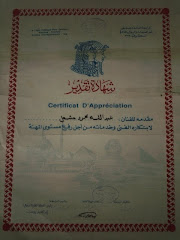 شهاده تقدير من الرابطه العامه عام           (1996 )
