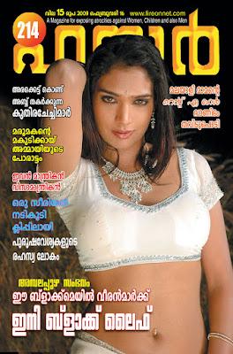 Fire+Malayalam+Magazine ... malayalam in cast published crime the ...