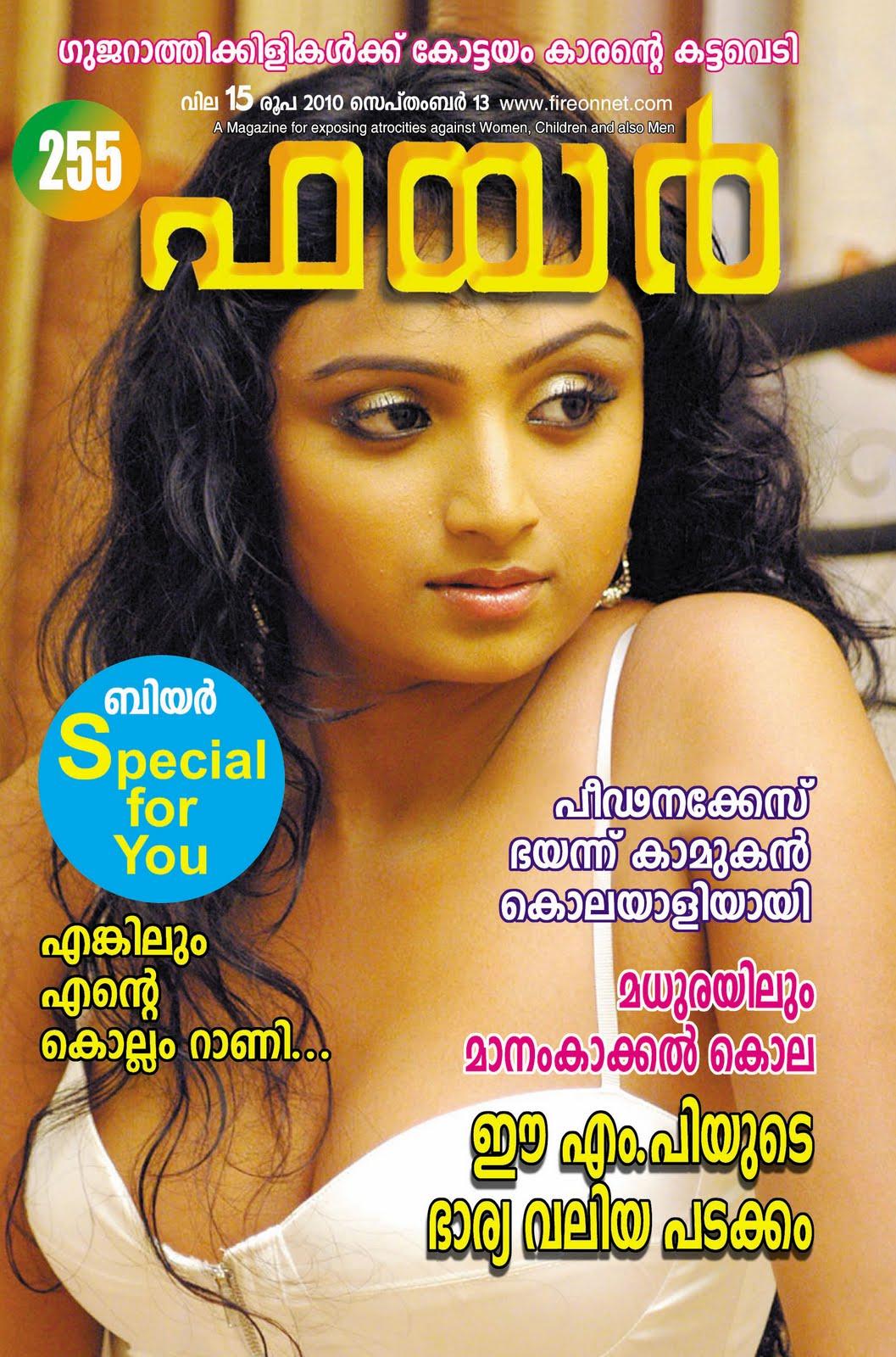 ... dl/70900118/9494b34/Fire-255-PT.dvdripmalayalam.blogspot.com.pdf.html
