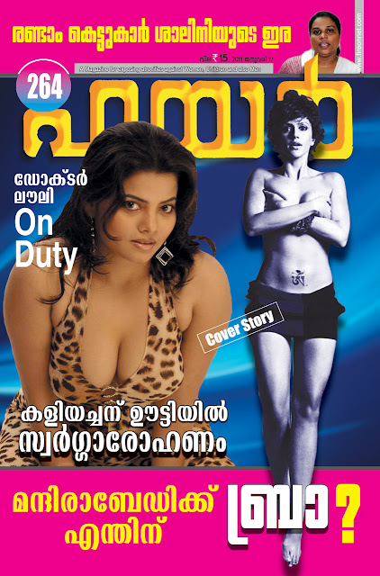 Fire 264 Malayalam Magazine Mediafire Links Free Download