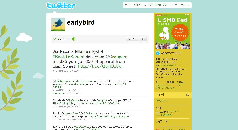 ぽんぬれぽーと: 収益から見るTwitter