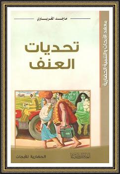 غلاف كتاب تحديات العنف - ماجد الغرباوي