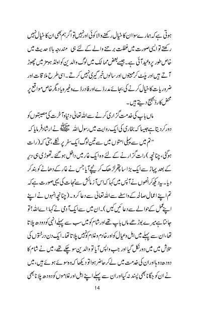 waldain humari jannat14copy - Your Parent Your Heaven {Daily Update}