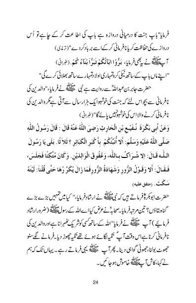 waldain humari jannat24copy - Your Parent Your Heaven {Daily Update}