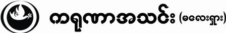 ကရုဏာအသင္း(မေလးရွား)