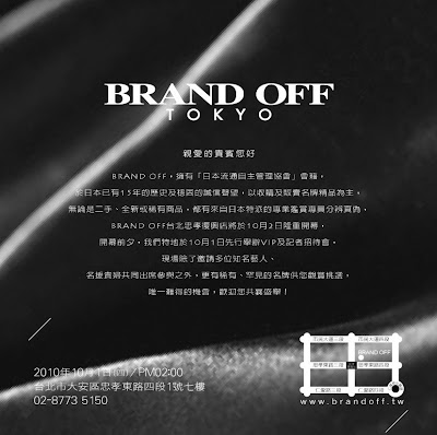 Brand Off