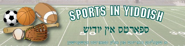 Sports In Yiddish