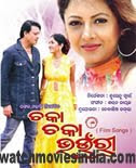 Chaka Chaka Bhaunri (2007 - movie_langauge) - Anu Chowdhury, Mihir Das, Namrtha Das, Gloria Mohanty, Siddhant Mahapatra