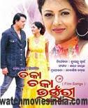 Chaka Chaka Bhaunri (2007) - Oriya Movie