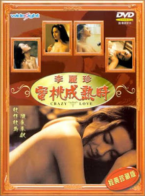 Crazy Love (1993, Roman Cheung Shiu-Lun)