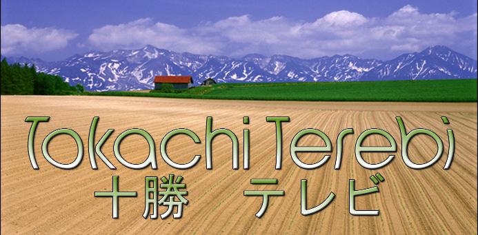Tokachi Terebi