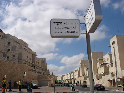 Hebrew street sign