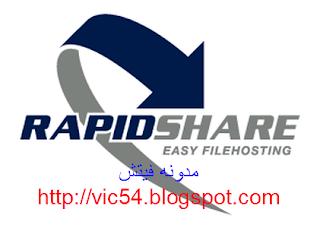كيف تبحث علي موقع رابيد شير? rapidshare how to search