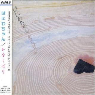 HANIWA-CHAN, KANASHIBARI, LP, 1984, JAPAN