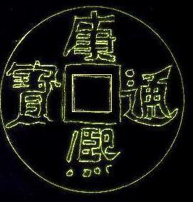 Kini mata uang kepeng hanya digunakan dalam upacara keagamaan semata.