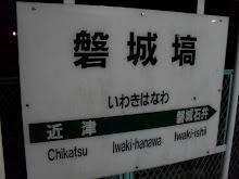 Fukushima (Japo)