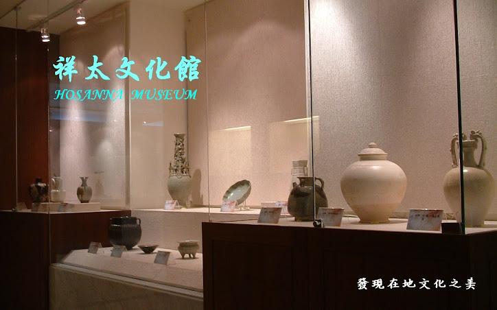 祥太文化館