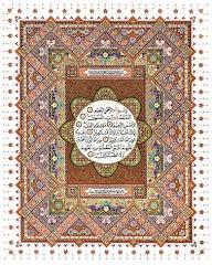 Al-Qur'an Mushaf Hj. Fatimah Tien Soeharto